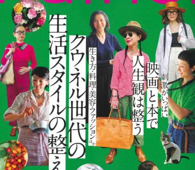 K U : N E L // JAPAN // SEPT 20